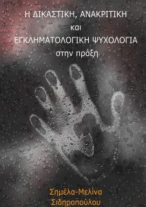 Book Cover: Η δικαστική, ανακριτική και εγκληματολογική ψυχολογία στην πράξη